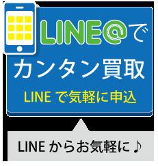 査定ボタン_05