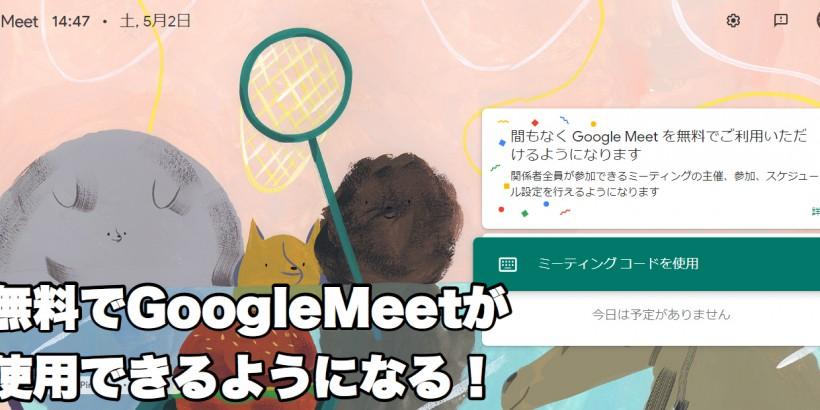 使い方 googlemeet