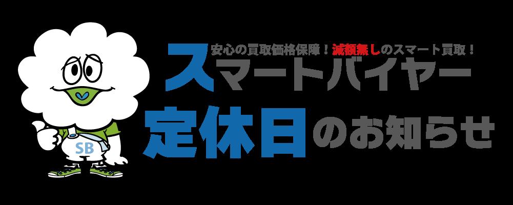 スマートバイヤーお休みのお知らせ